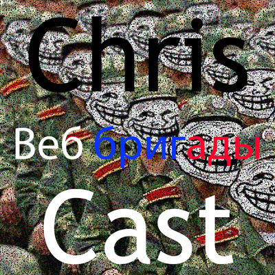 ChrisCast: Episode 8: I Was a Teenage Russian Troll